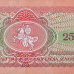 Belorussion Ruble