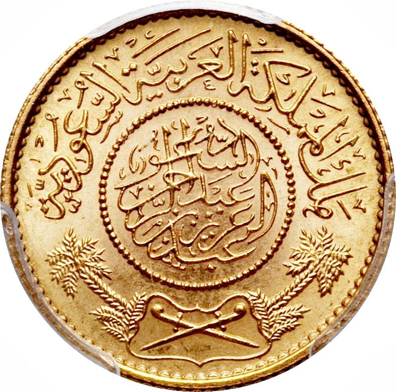 Saudi Arabia Gold One Guinea Coins